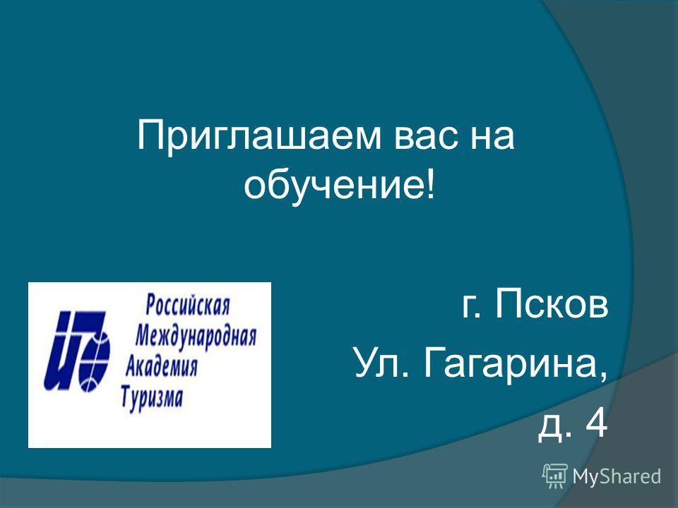 Приглашаем вас на обучение! г. Псков Ул. Гагарина, д. 4