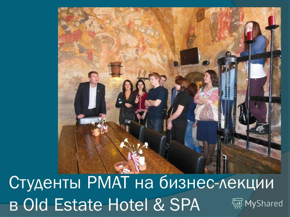 Студенты РМАТ на бизнес-лекции в Old Estate Hotel & SPA