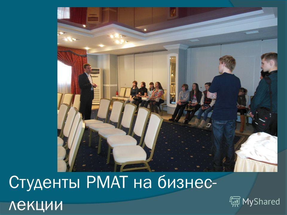 Студенты РМАТ на бизнес- лекции