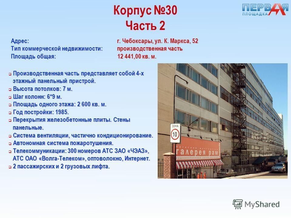 Корпус 30 Часть 2 Производственная часть представляет собой 4-х Производственная часть представляет собой 4-х этажный панельный пристрой. этажный панельный пристрой. Высота потолков: 7 м. Высота потолков: 7 м. Шаг колонн: 6*9 м. Шаг колонн: 6*9 м. Пл