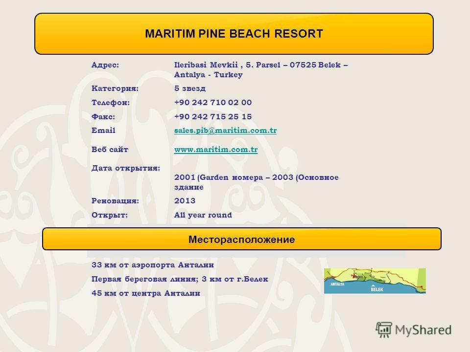 MARITIM PINE BEACH RESORT Адрес:Ileribasi Mevkii, 5. Parsel – 07525 Belek – Antalya - Turkey Категория:5 звезд Телефон:+90 242 710 02 00 Факс:+90 242 715 25 15 Email Веб сайт Дата открытия: sales.pib@maritim.com.tr www.maritim.com.tr 2001 (Garden ном