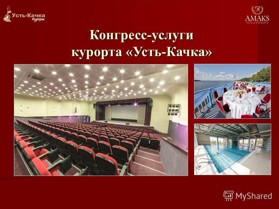 Конгресс-услуги курорта «Усть-Качка»