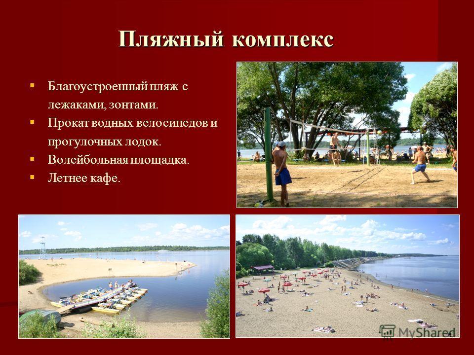 Пляжный комплекс Благоустроенный пляж с лежаками, зонтами. Прокат водных велосипедов и прогулочных лодок. Волейбольная площадка. Летнее кафе.