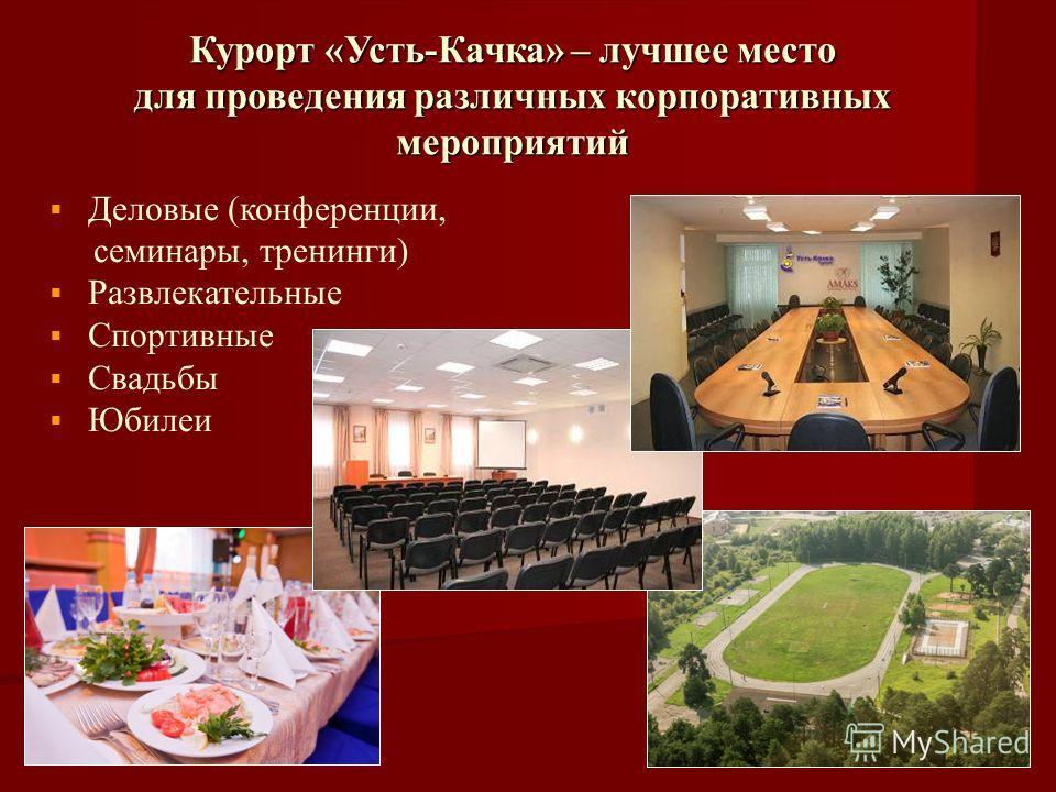 Курорт «Усть-Качка» – лучшее место для проведения различных корпоративных мероприятий Деловые (конференции, семинары, тренинги) Развлекательные Спортивные Свадьбы Юбилеи