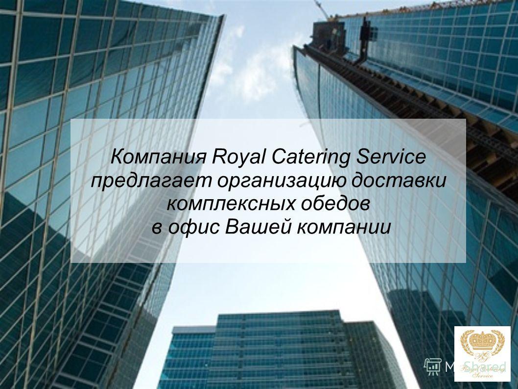 Компания Royal Catering Service предлагает организацию доставки комплексных обедов в офис Вашей компании