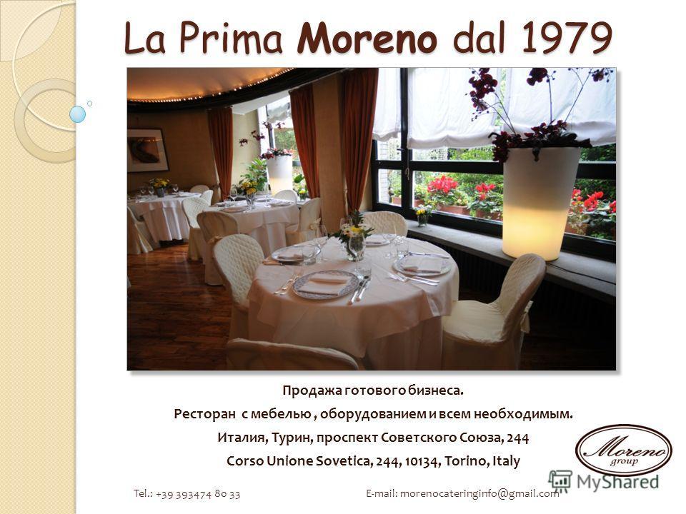 La Prima Moreno dal 1979 Продажа готового бизнеса. Ресторан с мебелью, оборудованием и всем необходимым. Италия, Турин, проспект Советского Союза, 244 Corso Unione Sovetica, 244, 10134, Torino, Italy Tel.: +39 393474 80 33 E-mail: morenocateringinfo@