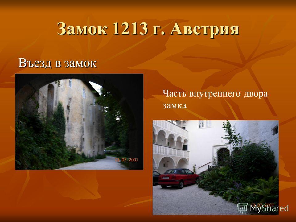 Замок 1213 г. Австрия Въезд в замок Часть внутреннего двора замка