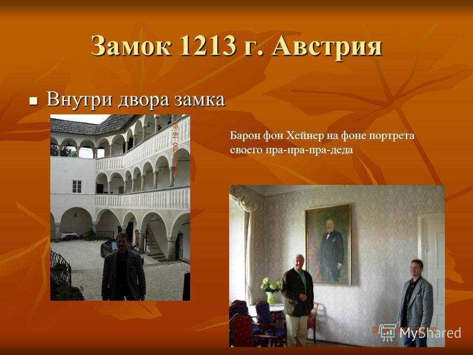 Замок 1213 г. Австрия Внутри двора замка Внутри двора замка Барон фон Хейнер на фоне портрета своего пра-пра-пра-деда