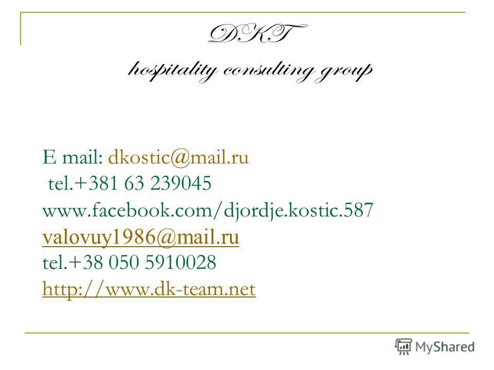 E mail: dkostic@mail.ru tel.+381 63 239045 www.facebook.com/djordje.kostic.587 valovuy1986@mail.ru tel.+38 050 5910028 http://www.dk-team.net valovuy1986@mail.ru http://www.dk-team.net
