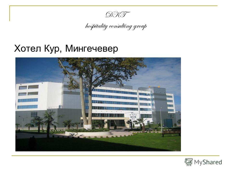 Хотел Кур, Мингечевер
