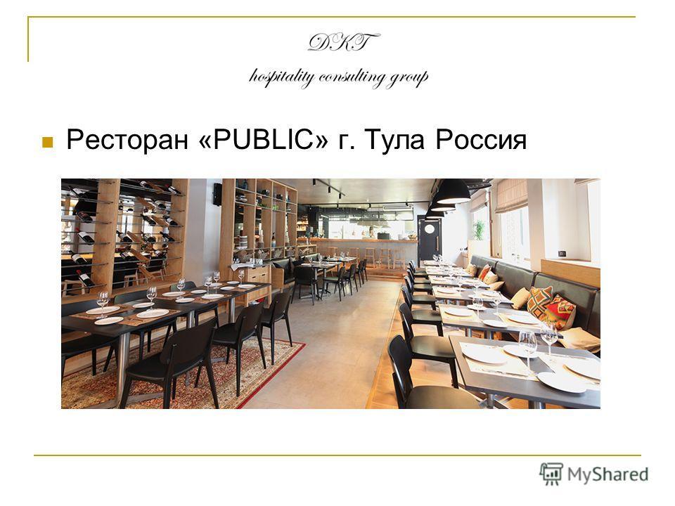Ресторан «PUBLIC» г. Тула Россия