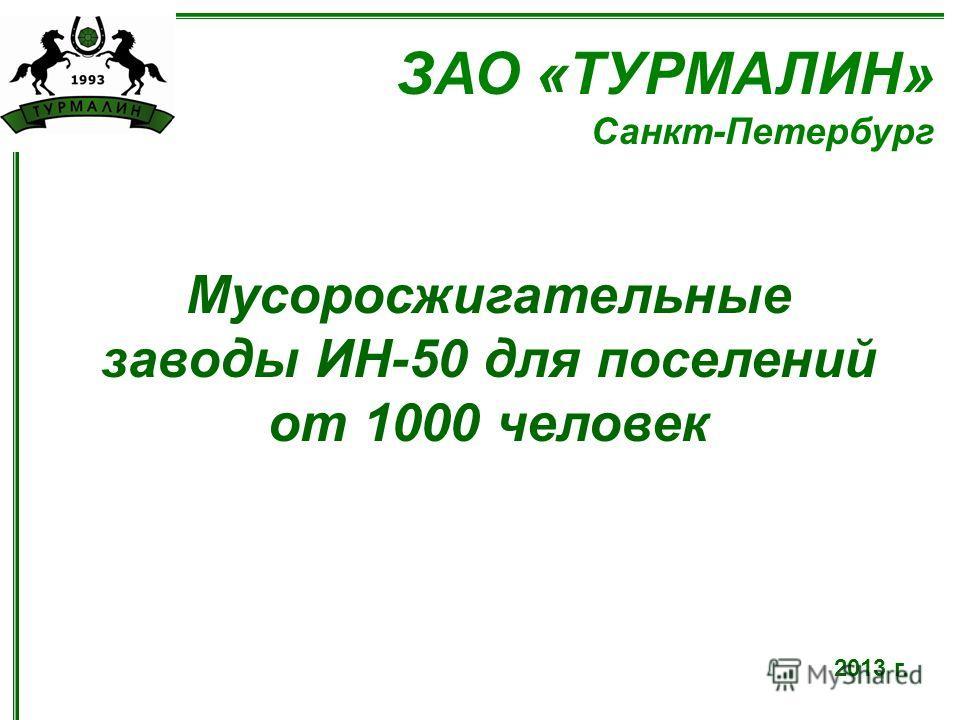 ЗАО «ТУРМАЛИН» Санкт-Петербург Мусоросжигательные заводы ИН-50 для поселений от 1000 человек 2013 г.