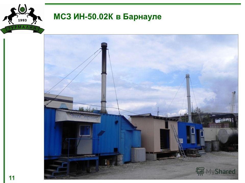 МСЗ ИН-50.02К в Барнауле 11