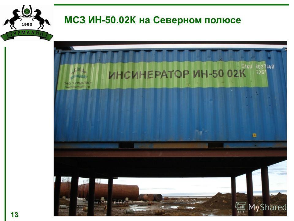 МСЗ ИН-50.02К на Северном полюсе 13