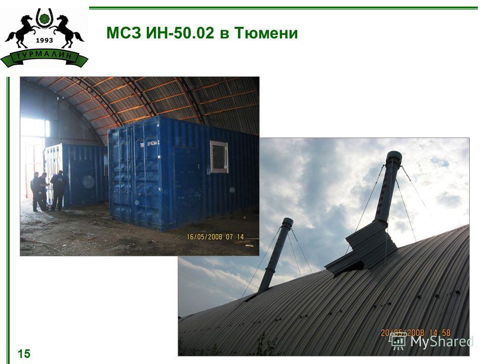 МСЗ ИН-50.02 в Тюмени 15