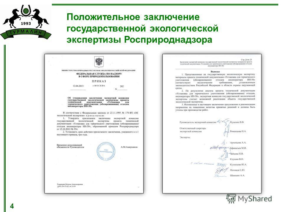 Положительное заключение государственной экологической экспертизы Росприроднадзора 4