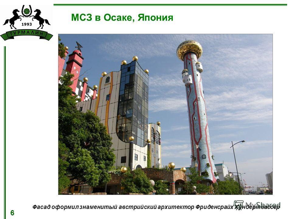 МСЗ в Осаке, Япония Фасад оформил знаменитый австрийский архитектор Фриденсрайх Хундертвассер 6