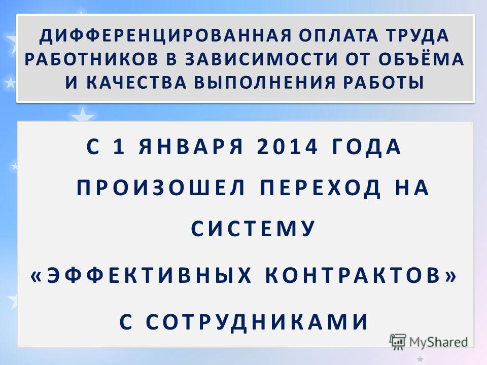 С 1 ЯНВАРЯ 2014 ГОДА ПРОИЗОШЕЛ ПЕРЕХОД НА СИСТЕМУ «ЭФФЕКТИВНЫХ КОНТРАКТОВ» С СОТРУДНИКАМИ