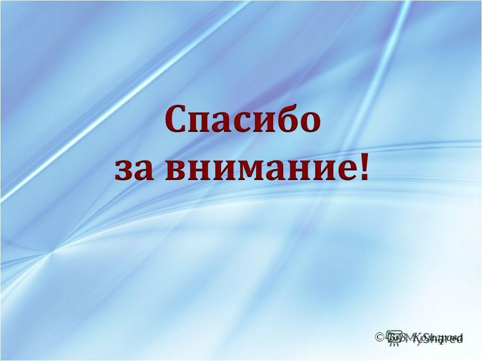 © В.В. Комарова