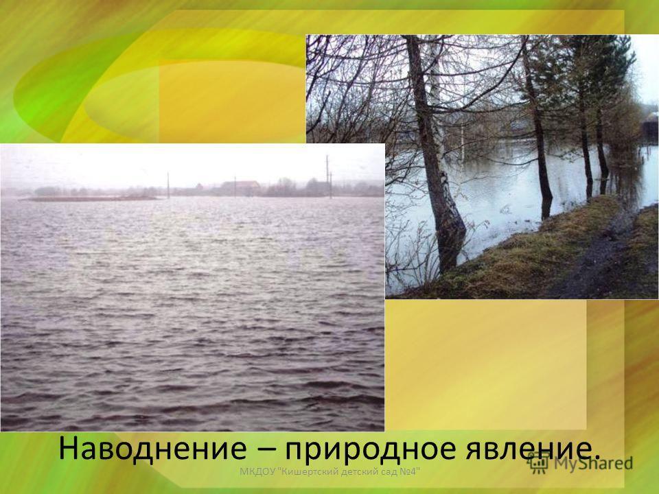 Наводнение – природное явление. МКДОУ Кишертский детский сад 4