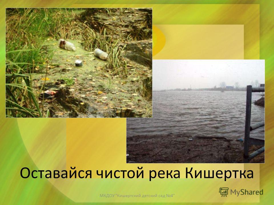 Оставайся чистой река Кишертка МКДОУ Кишертский детский сад 4