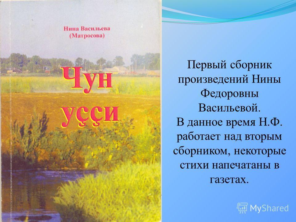 Первый сборник произведений Нины Федоровны Васильевой. В данное время Н.Ф. работает над вторым сборником, некоторые стихи напечатаны в газетах.