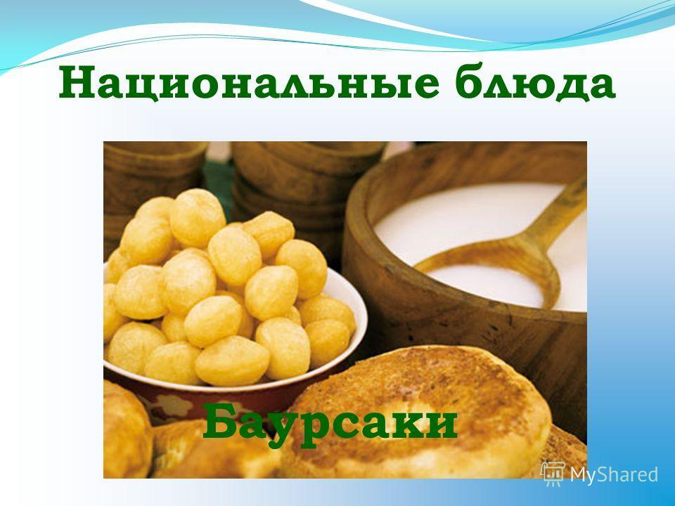 Национальные блюда Баурсаки