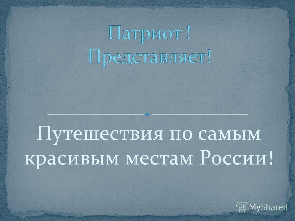 Путешествия по самым красивым местам России!