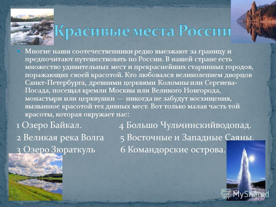 Многие наши соотечественники редко выезжают за границу и предпочитают путешествовать по России. В нашей стране есть множество удивительных мест и прекраснейших старинных городов, поражающих своей красотой. Кто любовался великолепием дворцов Санкт-Пет