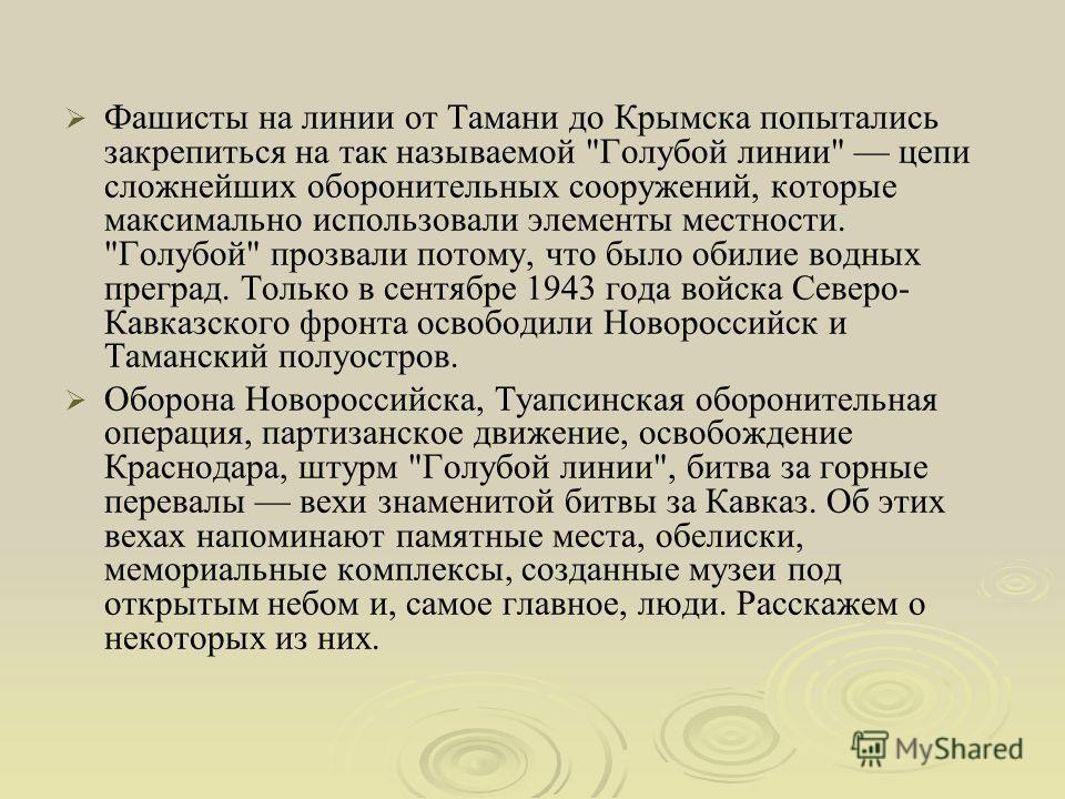 Фашисты на линии от Тамани до Крымска попытались закрепиться на так называемой