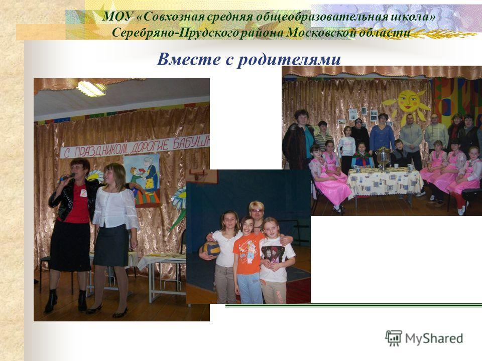 МОУ «Совхозная средняя общеобразовательная школа» Серебряно-Прудского района Московской области Вместе с родителями