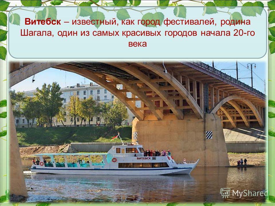 Витебск – известный, как город фестивалей, родина Шагала, один из самых красивых городов начала 20-го века