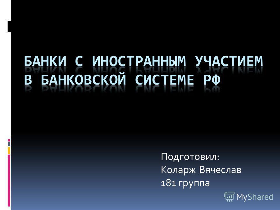 Подготовил: Коларж Вячеслав 181 группа