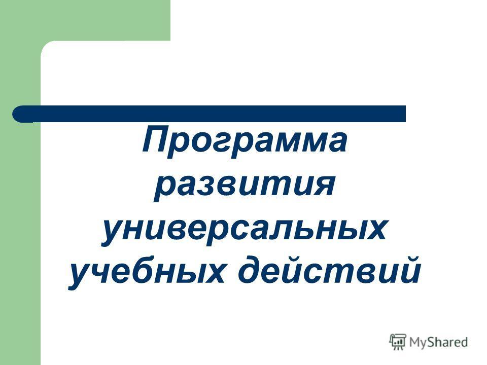 Программа развития универсальных учебных действий