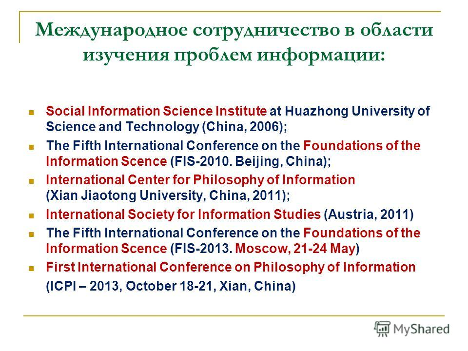 Международное сотрудничество в области изучения проблем информации: Social Information Science Institute at Huazhong University of Science and Technology (China, 2006); The Fifth International Conference on the Foundations of the Information Scence (