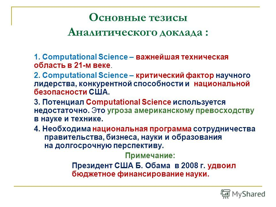 Основные тезисы Аналитического доклада : 1. Computational Science – важнейшая техническая область в 21-м веке. 2. Computational Science – критический фактор научного лидерства, конкурентной способности и национальной безопасности США. 3. Потенциал Co