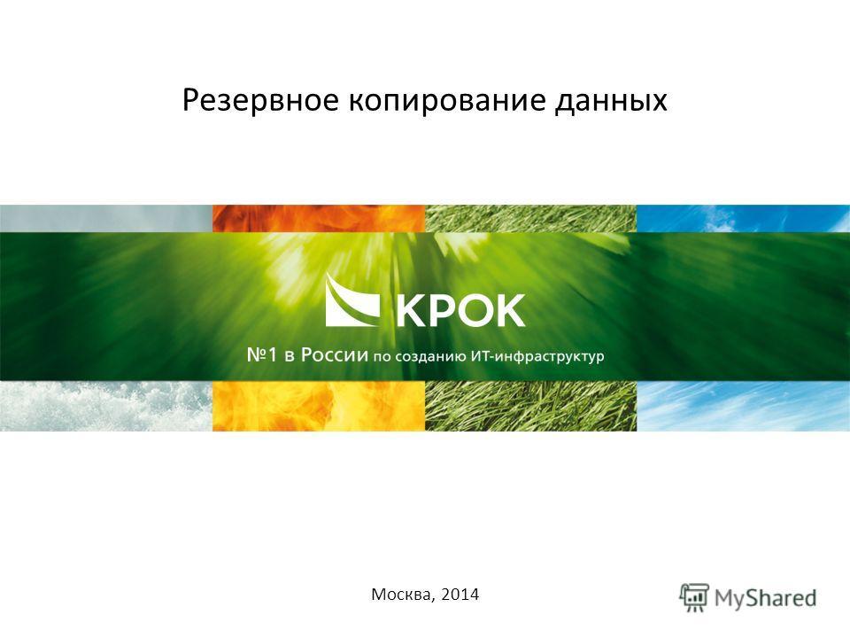 Резервное копирование данных Москва, 2014