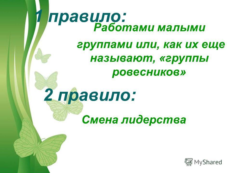 Free Powerpoint Templates 1 правило: Работами малыми группами или, как их еще называют, «группы ровесников» 2 правило: Смена лидерства