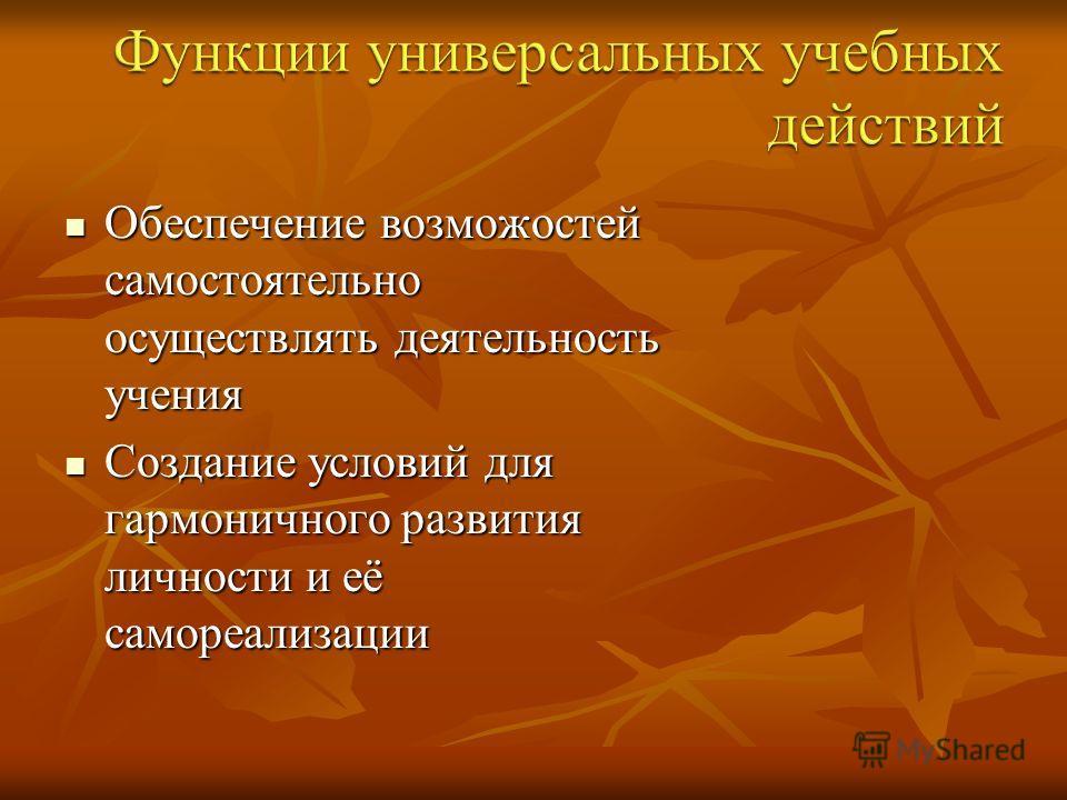 Обеспечение возможостей самостоятельно осуществлять деятельность учения Обеспечение возможостей самостоятельно осуществлять деятельность учения Создание условий для гармоничного развития личности и её самореализации Создание условий для гармоничного