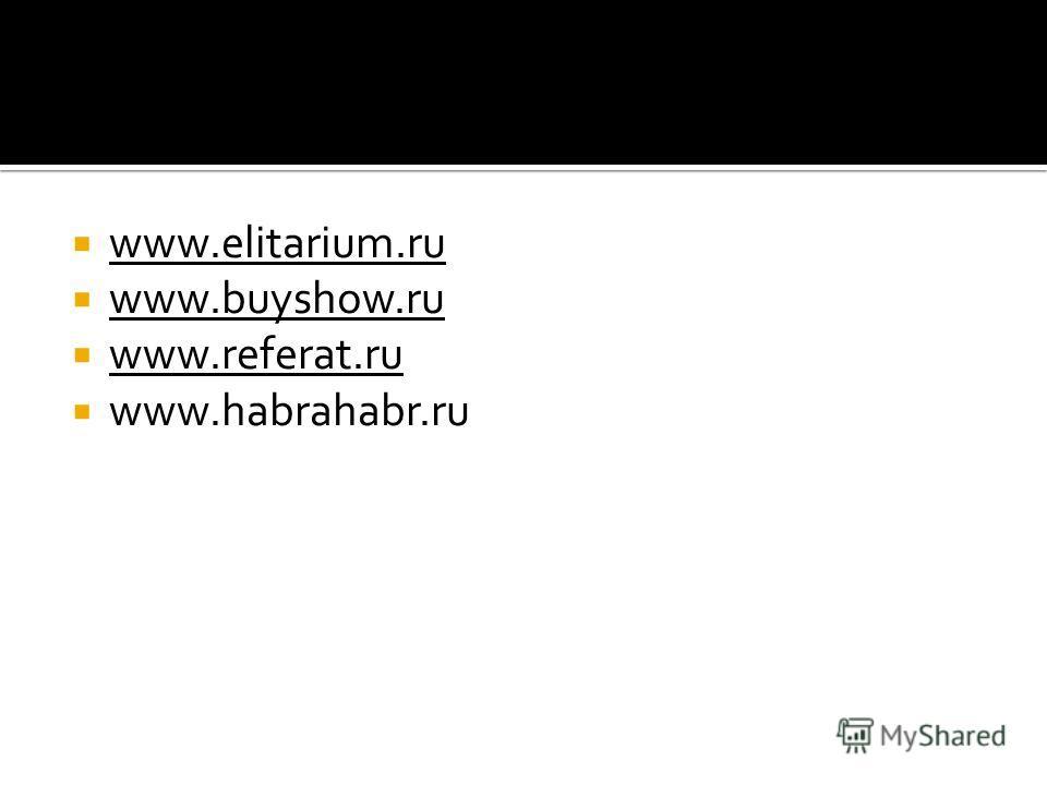 www.elitarium.ru www.buyshow.ru www.referat.ru www.habrahabr.ru