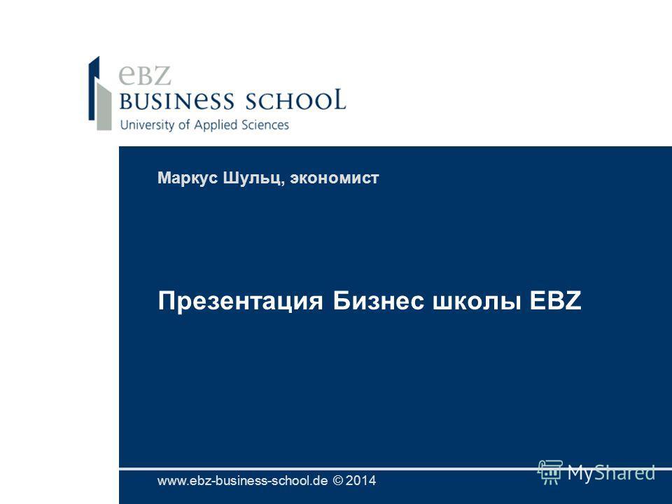 Prof. Dr. Volker Eichenerwww.ebz-business-school.de © 2014 Презентация Бизнес школы EBZ Маркус Шульц, экономист