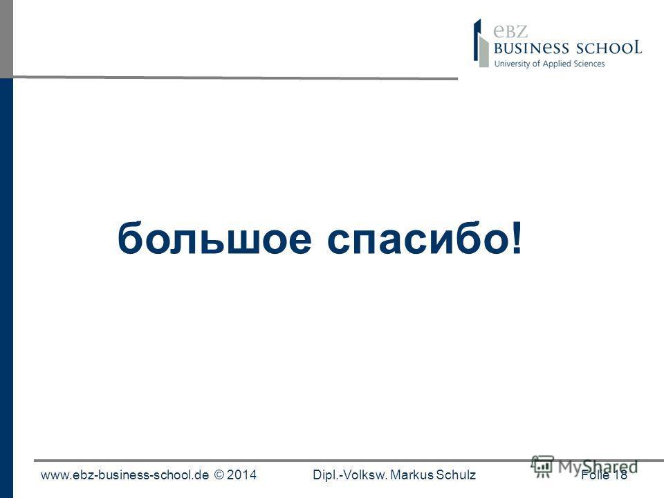 www.ebz-business-school.de © 2014Dipl.-Volksw. Markus Schulz Folie 18 большое спасибо!
