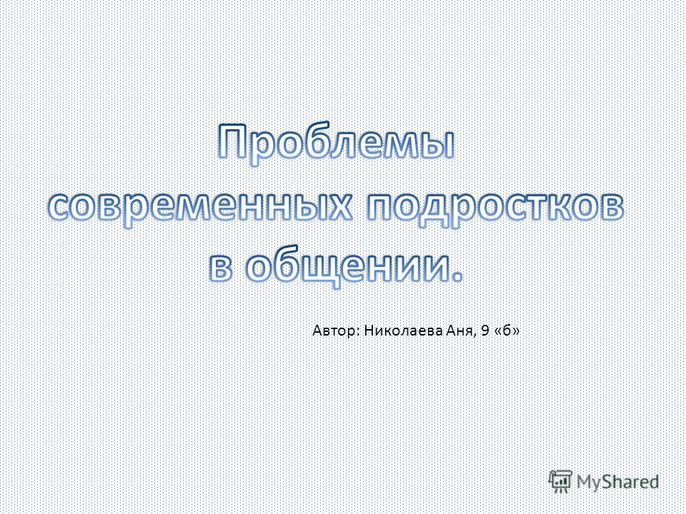 Автор: Николаева Аня, 9 «б»
