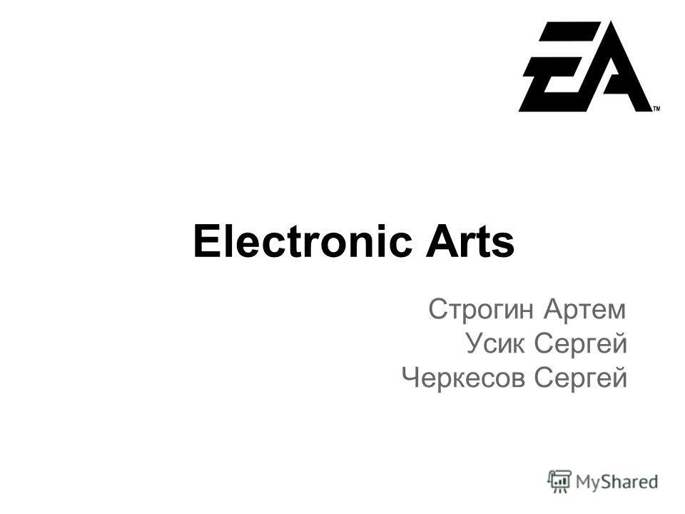 Electronic Arts Строгин Артем Усик Сергей Черкесов Сергей
