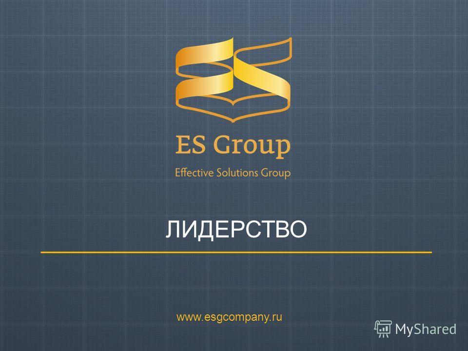 ЛИДЕРСТВО www.esgcompany.ru