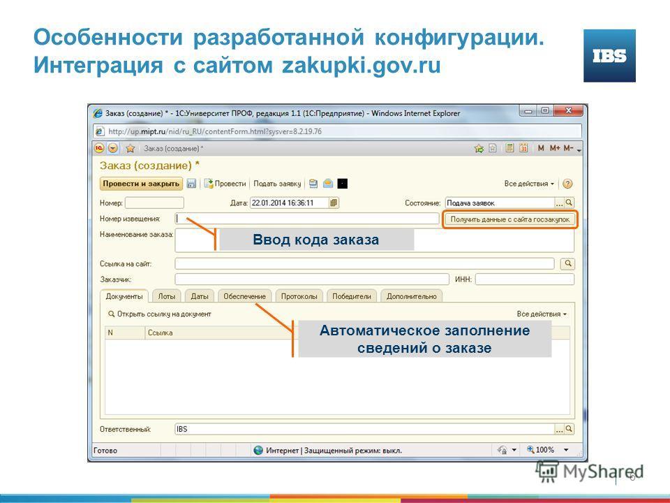 6 Особенности разработанной конфигурации. Интеграция с сайтом zakupki.gov.ru Ввод кода заказа Автоматическое заполнение сведений о заказе