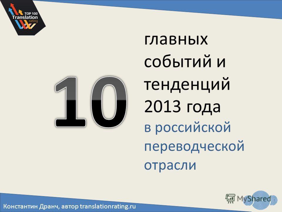 главных событий и тенденций 2013 года в российской переводческой отрасли Константин Дранч, автор translationrating.ru