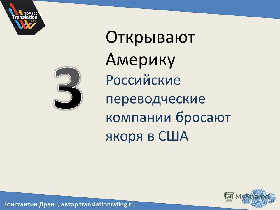 Открывают Америку Российские переводческие компании бросают якоря в США Константин Дранч, автор translationrating.ru