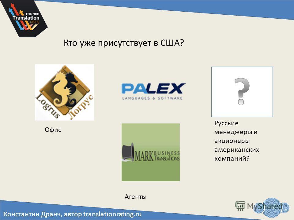 Кто уже присутствует в США? Русские менеджеры и акционеры американских компаний? Офис Агенты
