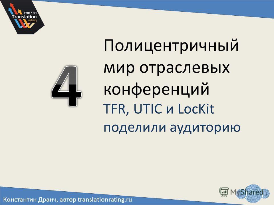 Полицентричный мир отраслевых конференций TFR, UTIC и LocKit поделили аудиторию Константин Дранч, автор translationrating.ru